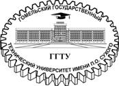 Гомельський державний технічний університет ім. П.О. Сухого