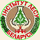 Державна наукова установа «Інститут лісу НАН Білорусі»