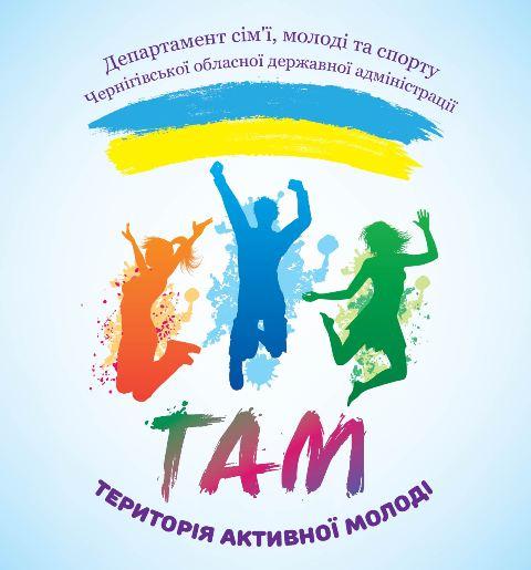 Молодіжний центр праці при Департаменті у справах сім'ї, молоді та спорту Чернігівської обласної державної адміністрації