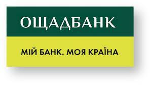 ПАТ «Державний ощадний банк України»