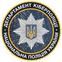 Департамент кіберполіції Національної поліції України