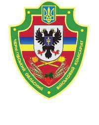 Чернігівський обласний військовий комісаріат
