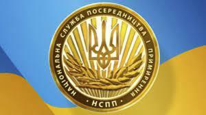 Відділення Національної служби посередництва і примирення в Чернігівській області