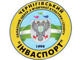 Чернігівський регіональний центр з фізичної культури і спорту «Інваспорт»