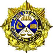 Чернігівський науково-дослідний експертнокриміналістичний центр МВС України