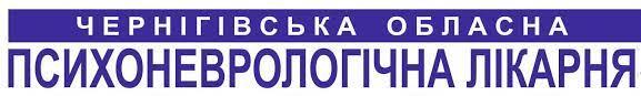 Комунальний лікувально-профілактичний заклад «Чернігівська обласна психоневрологічна лікарня»