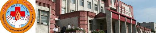 КЛПЗ «Чернігівська центральна районна лікарня»