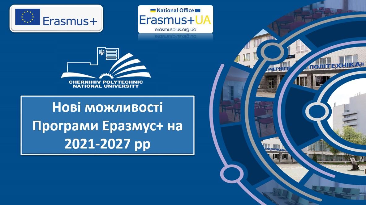 Нові можливості програми Erasmus+
