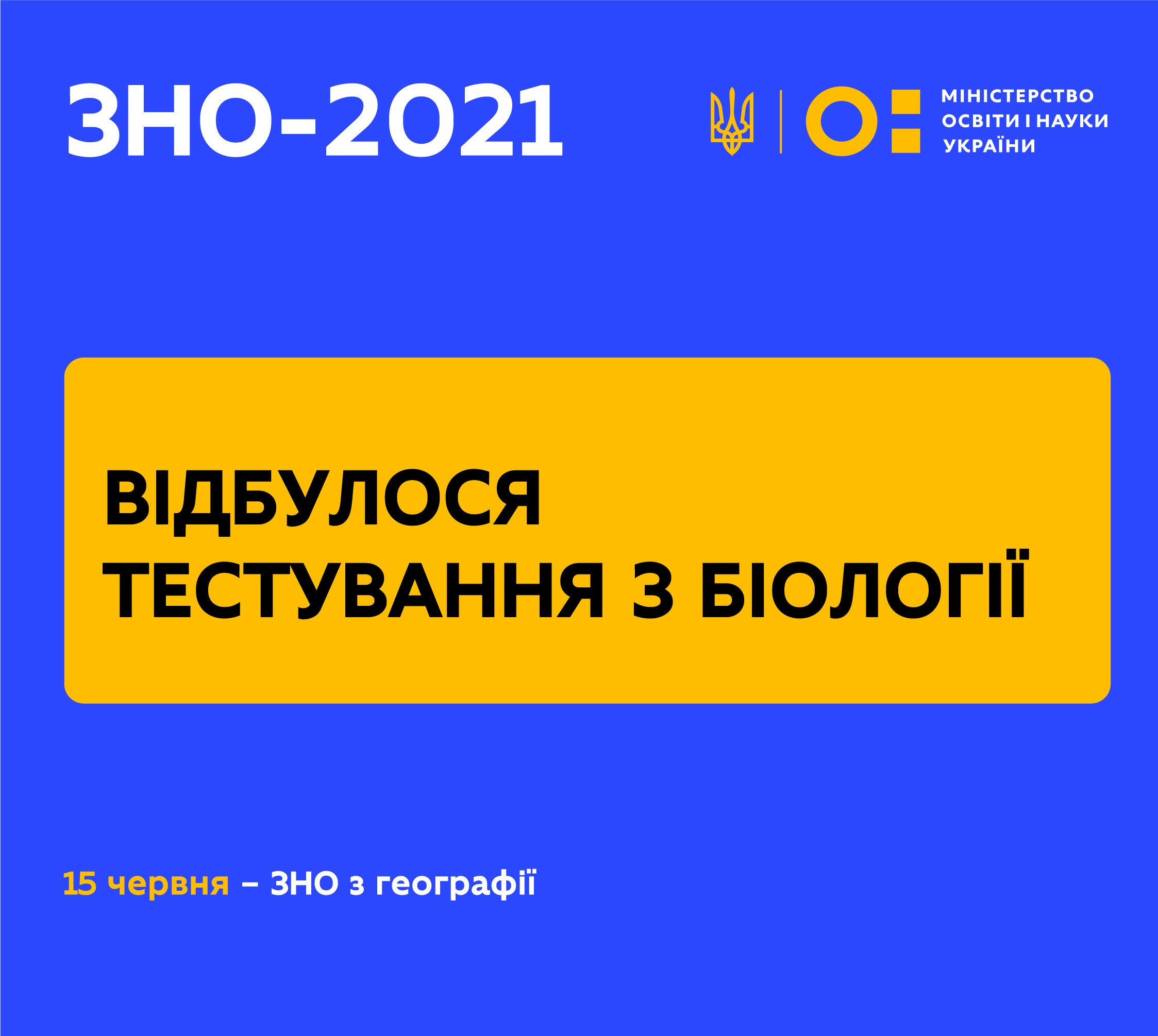 ЗНО-2021: ТЕСТУВАННЯ З БІОЛОГІЇ СКЛАДАЛИ БЛИЗЬКО 80 ТИСЯЧ УЧАСНИКІВ