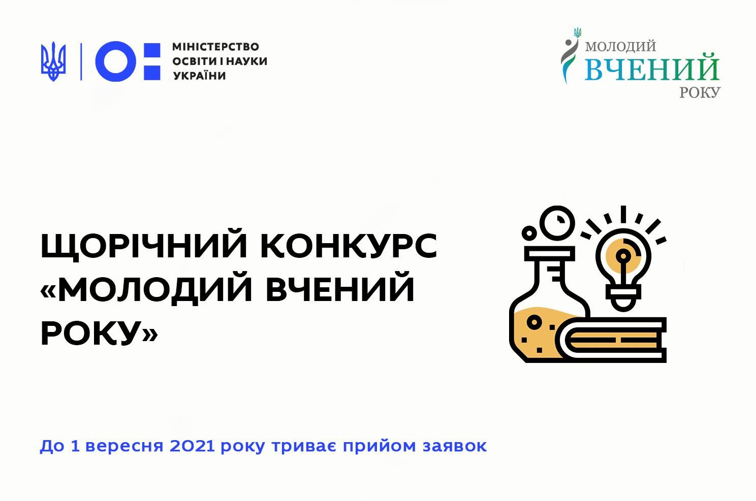 фото до Конкурсу Молодий вчений 2021